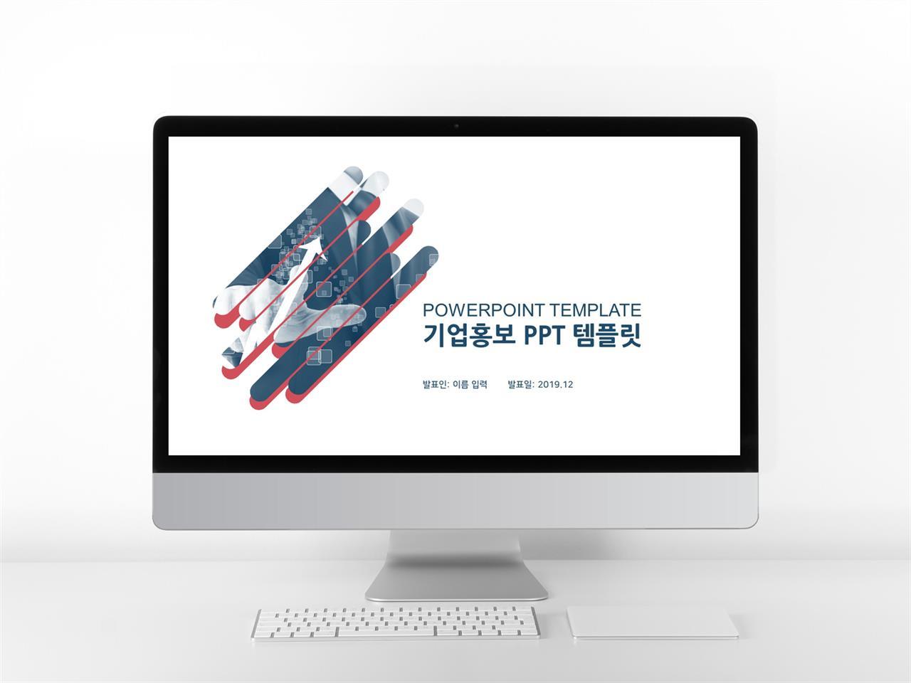 기업소개서 홍색 정결한 고급스럽운 POWERPOINT테마 사이트 미리보기