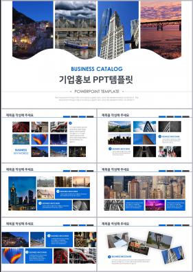 홍보마케팅 푸른색 현대적인 맞춤형 POWERPOINT샘플 다운로드