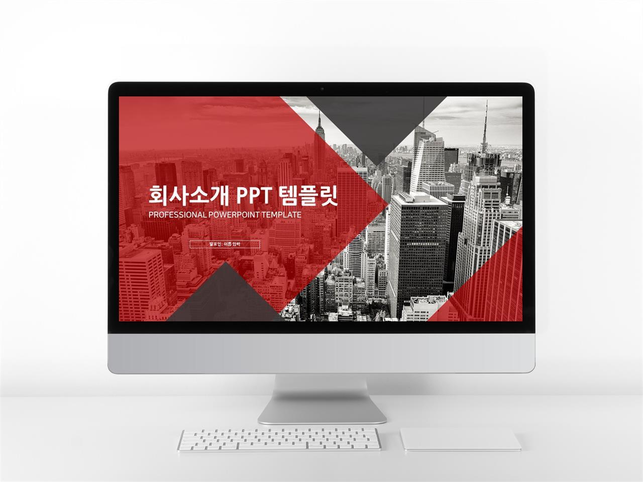 회사홍보 빨간색 폼나는 고퀄리티 POWERPOINT샘플 제작 미리보기