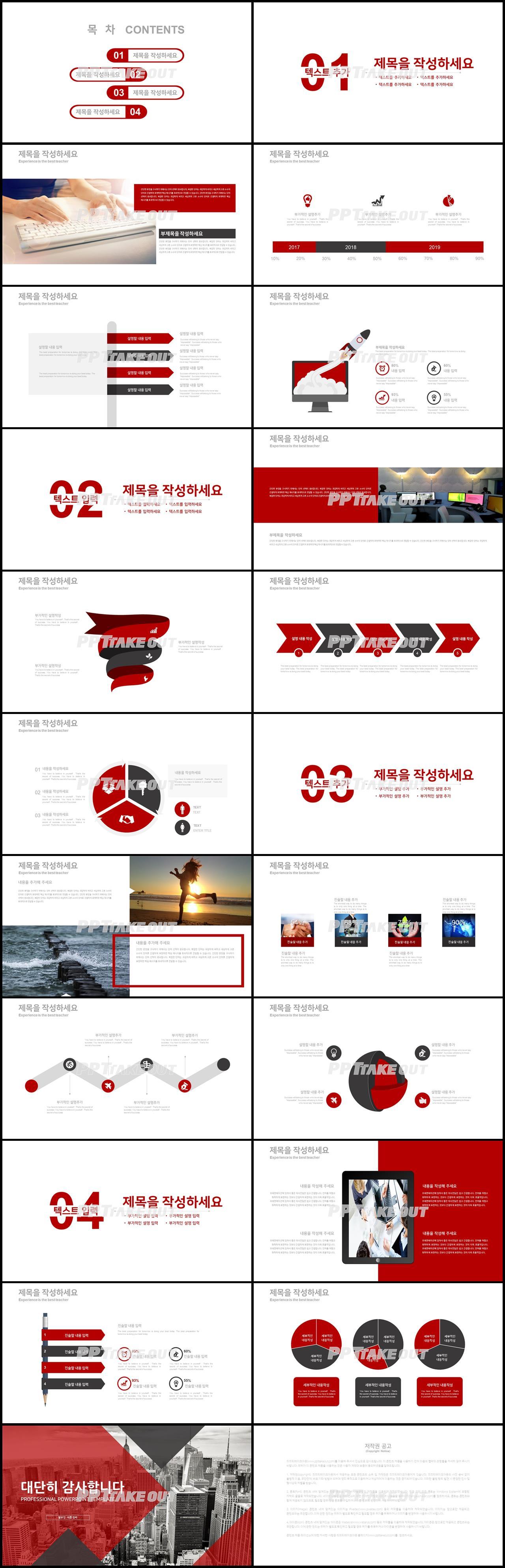 회사홍보 빨간색 폼나는 고퀄리티 POWERPOINT샘플 제작 상세보기