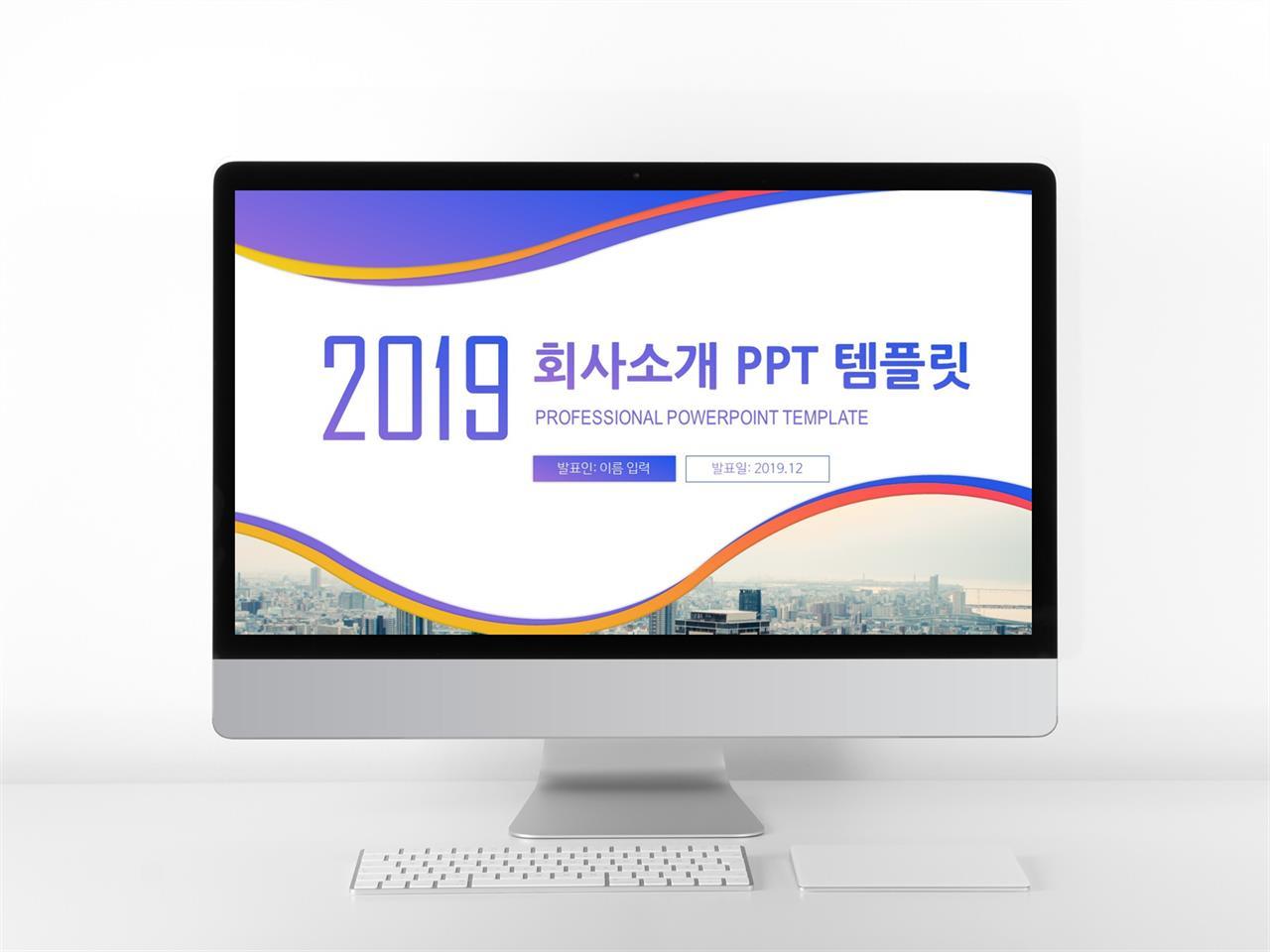기업홍보 보라색 세련된 다양한 주제에 어울리는 POWERPOINT탬플릿 디자인 미리보기