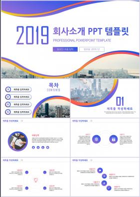 기업홍보 보라색 세련된 다양한 주제에 어울리는 POWERPOINT탬플릿 디자인
