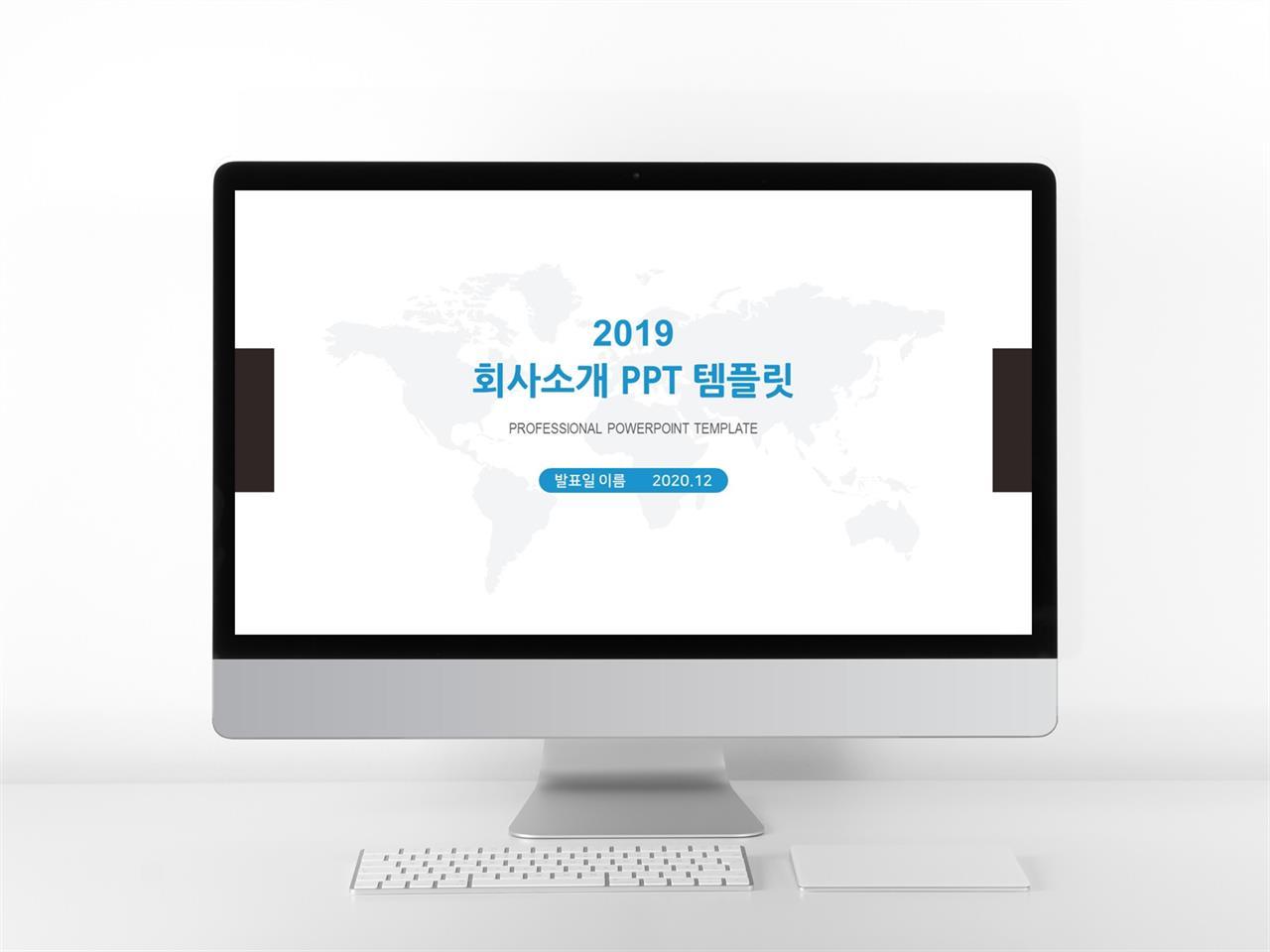 회사소개 블루 베이직 프로급 PPT템플릿 사이트 미리보기