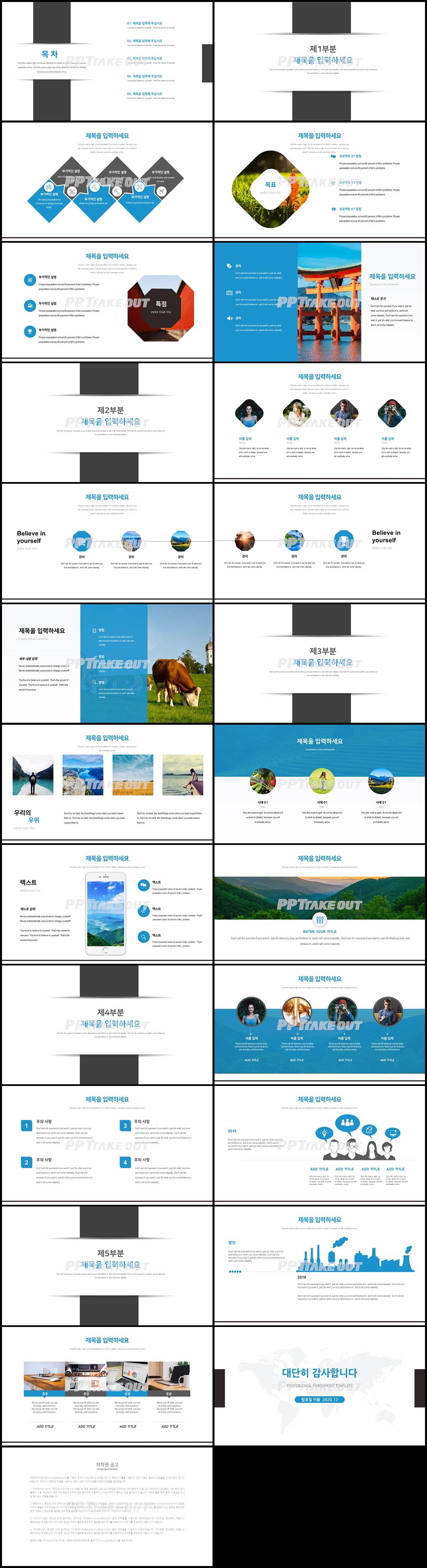 회사소개 블루 베이직 프로급 PPT템플릿 사이트 상세보기