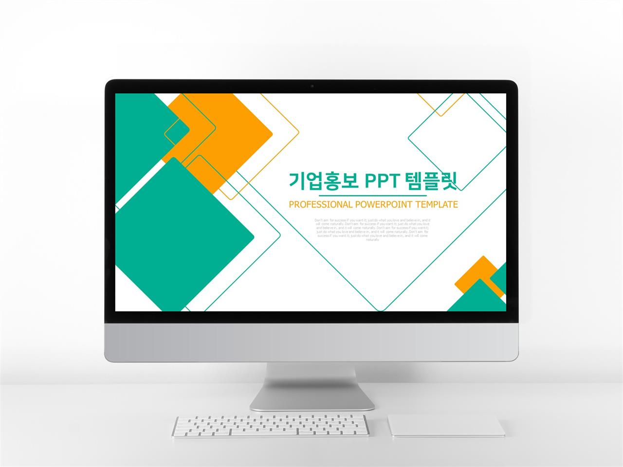 홍보마케팅 풀색 간략한 고급형 PPT배경 디자인 미리보기