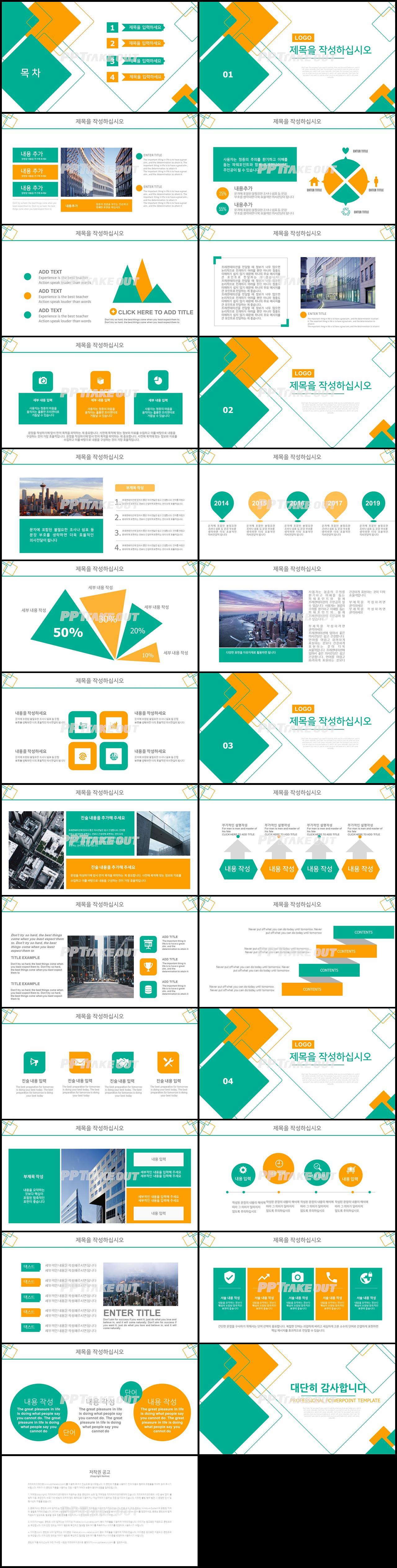 홍보마케팅 풀색 간략한 고급형 PPT배경 디자인 상세보기