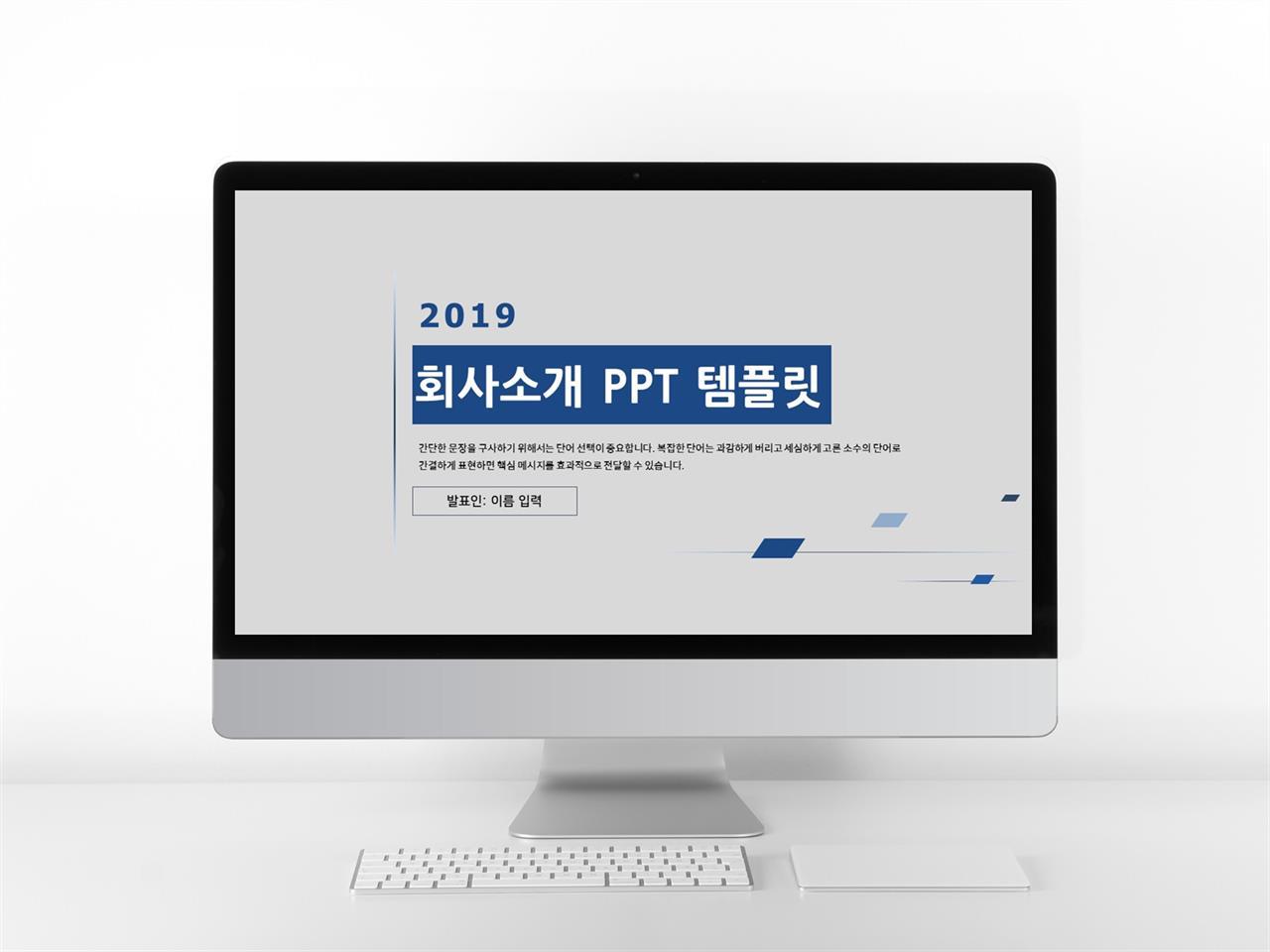 기업홍보 푸른색 간편한 고급스럽운 PPT탬플릿 사이트 미리보기