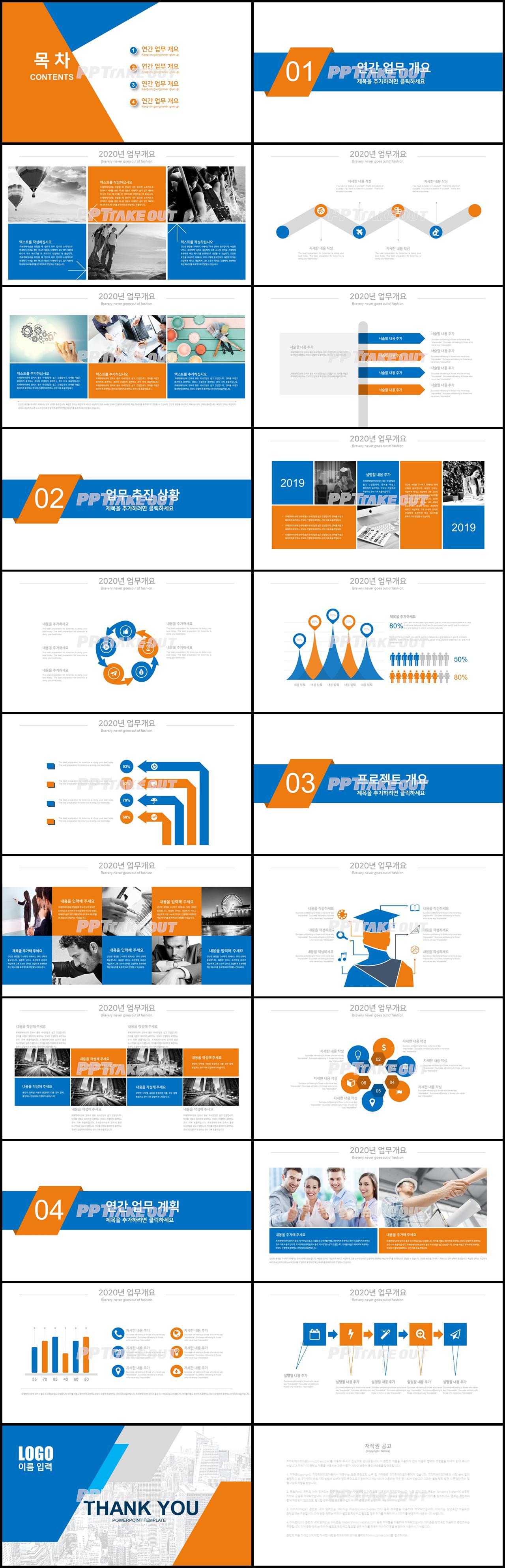회사소개 하늘색 화려한 멋진 피피티템플릿 다운로드 상세보기