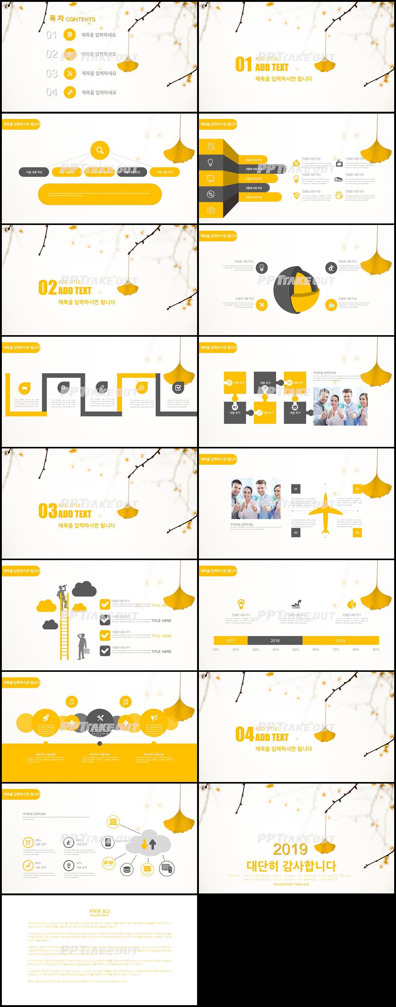회사홍보 노랑색 깜찍한 다양한 주제에 어울리는 피피티샘플 디자인 상세보기