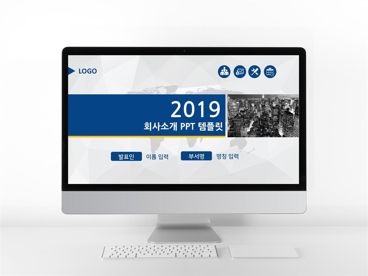 홍보마케팅 블루 폼나는 프로급 피피티배경 사이트 미리보기