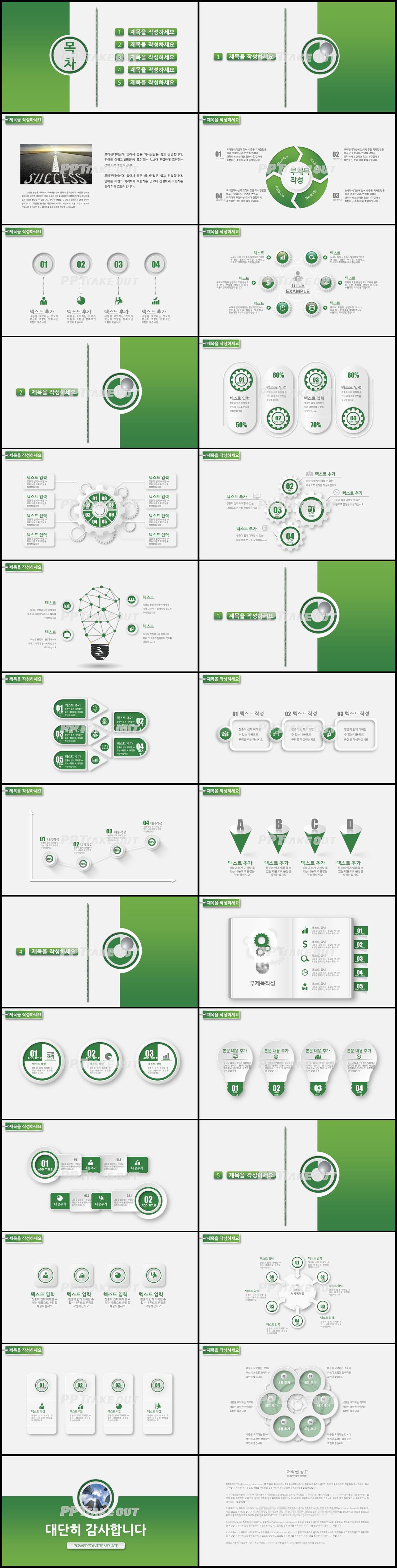 회사소개 초록색 단출한 시선을 사로잡는 파워포인트템플릿 만들기 상세보기
