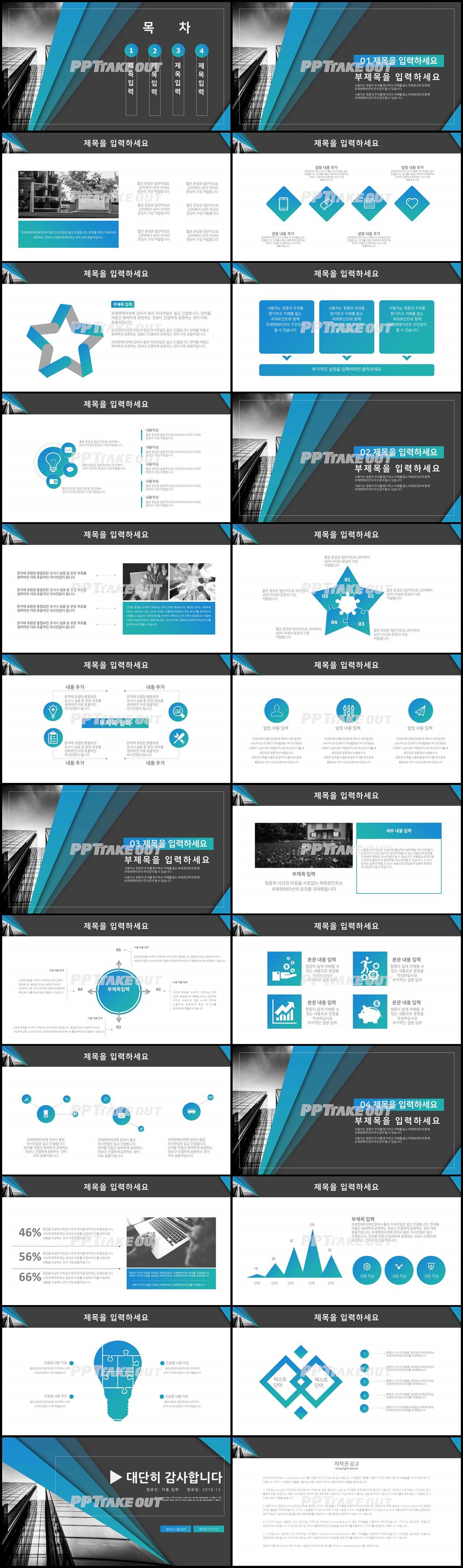 회사소개서 파랑색 현대적인 마음을 사로잡는 파워포인트양식 다운 상세보기