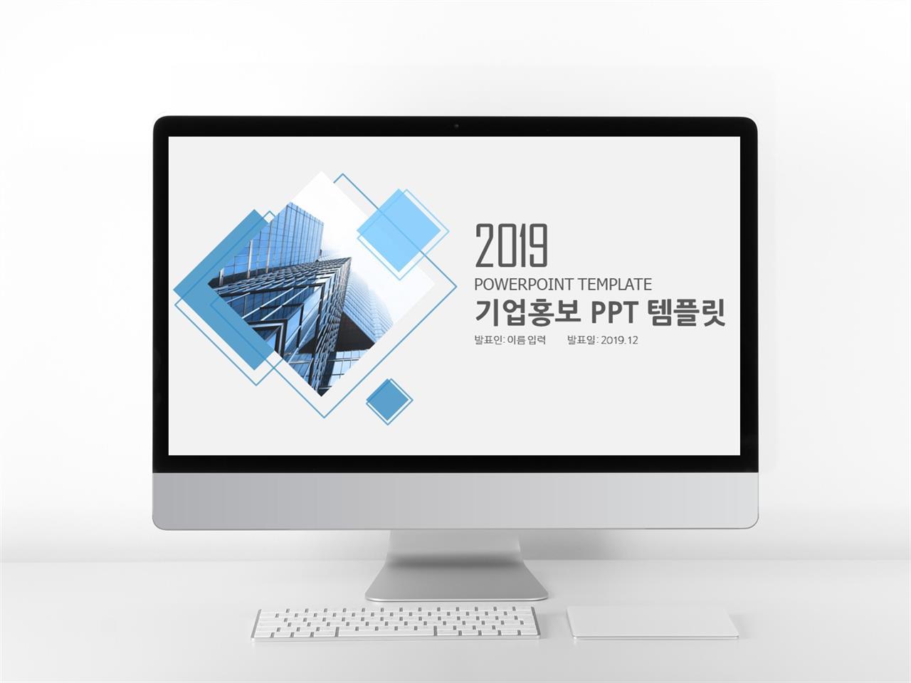 회사홍보 푸른색 단조로운 고급스럽운 파워포인트샘플 사이트 미리보기