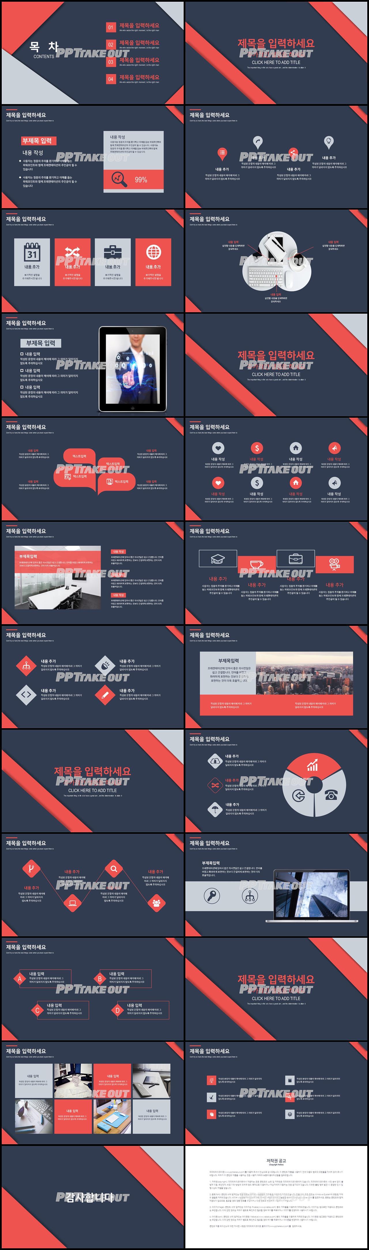 홍보마케팅 붉은색 짙은 멋진 파워포인트배경 다운로드 상세보기