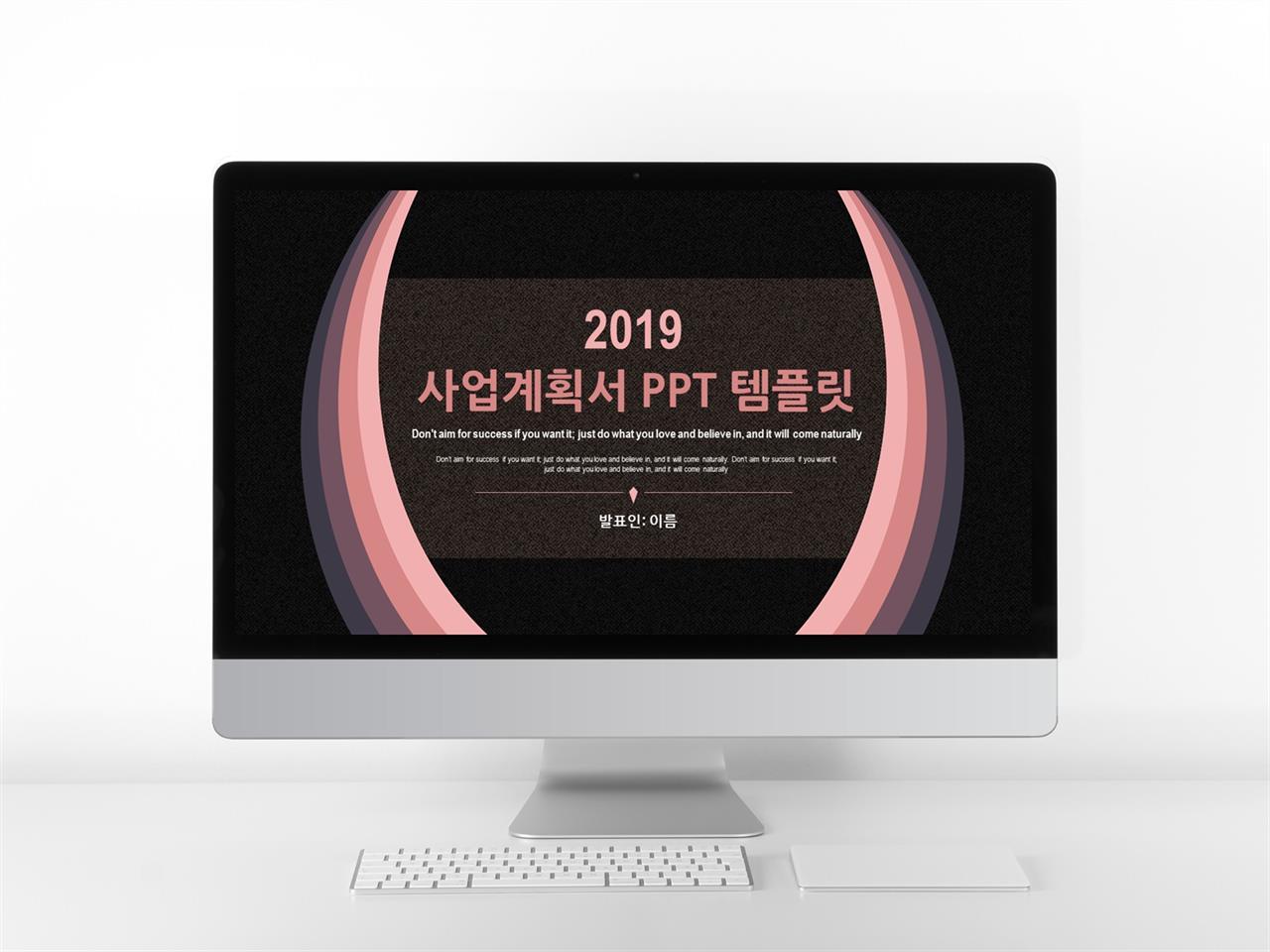 사업보고 분홍색 알뜰한 고퀄리티 PPT테마 제작 미리보기