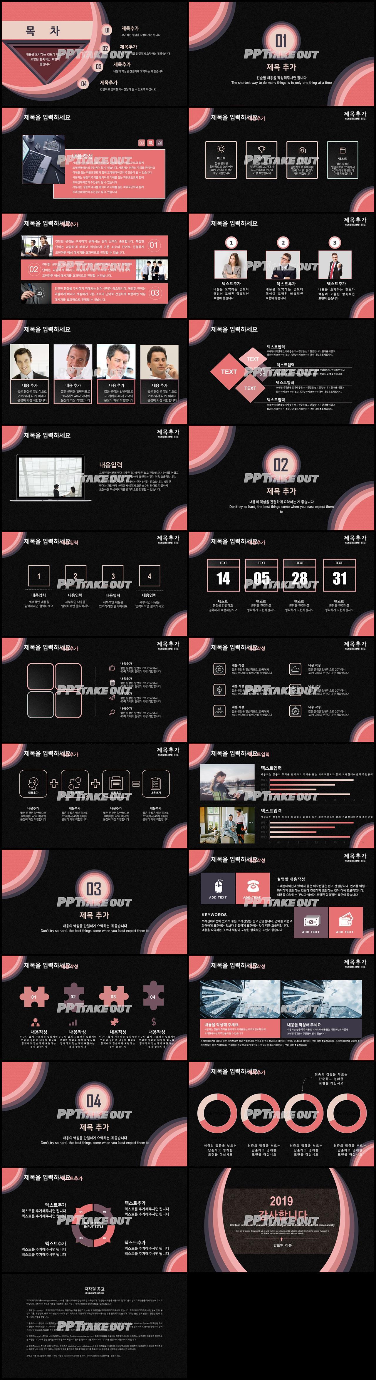 사업보고 분홍색 알뜰한 고퀄리티 PPT테마 제작 상세보기