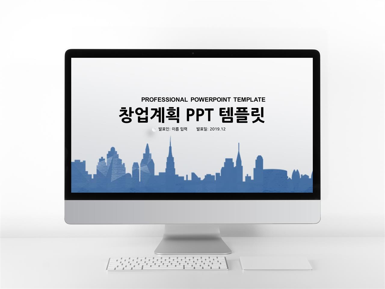 사업보고서 하늘색 단조로운 발표용 PPT양식 다운 미리보기