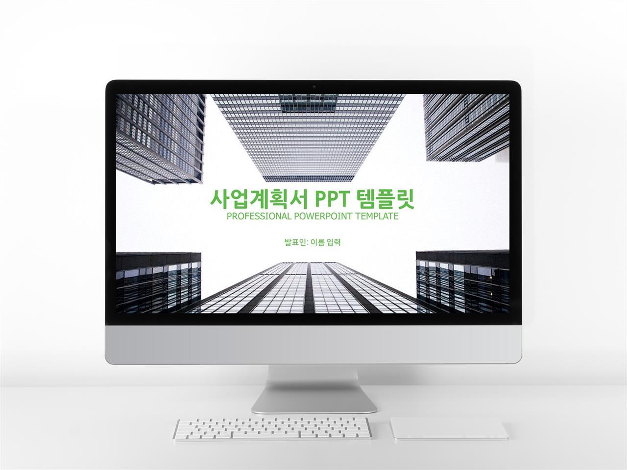 사업제안서 녹색 폼나는 프로급 PPT샘플 사이트 미리보기