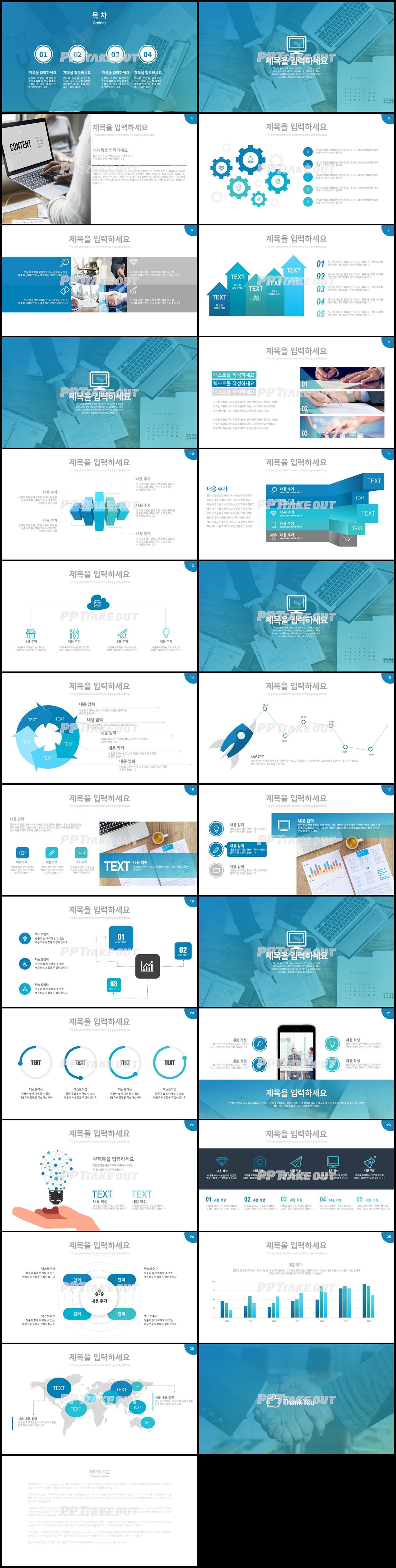 창업계획 파란색 산뜻한 고급형 피피티양식 디자인 상세보기