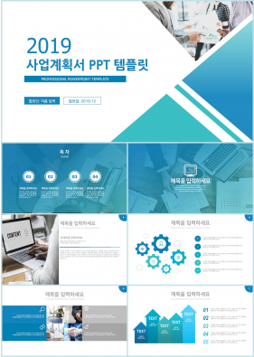 창업계획 파란색 산뜻한 고급형 피피티양식 디자인