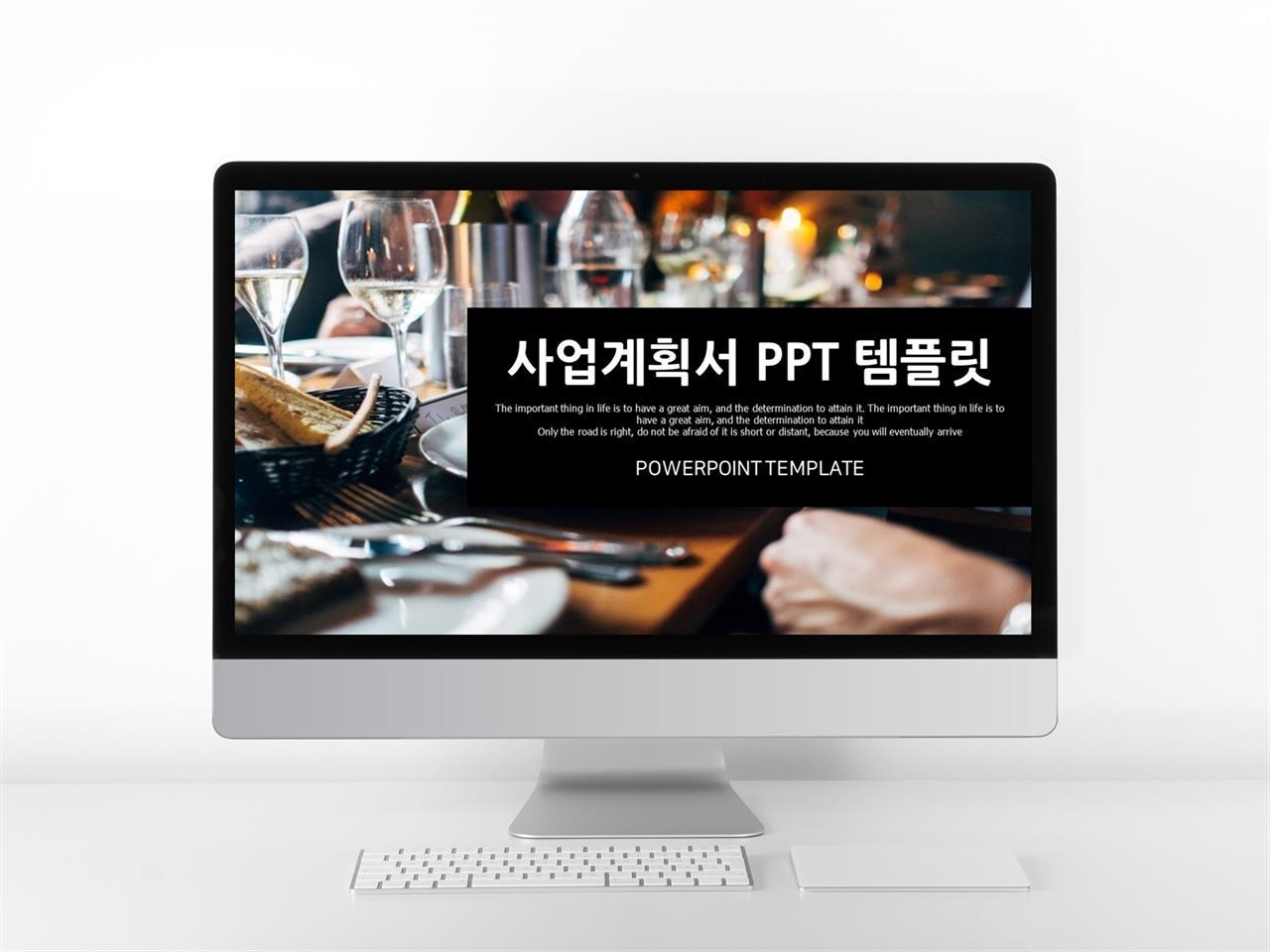 창업계획서 검정색 짙은 고급스럽운 피피티서식 사이트 미리보기