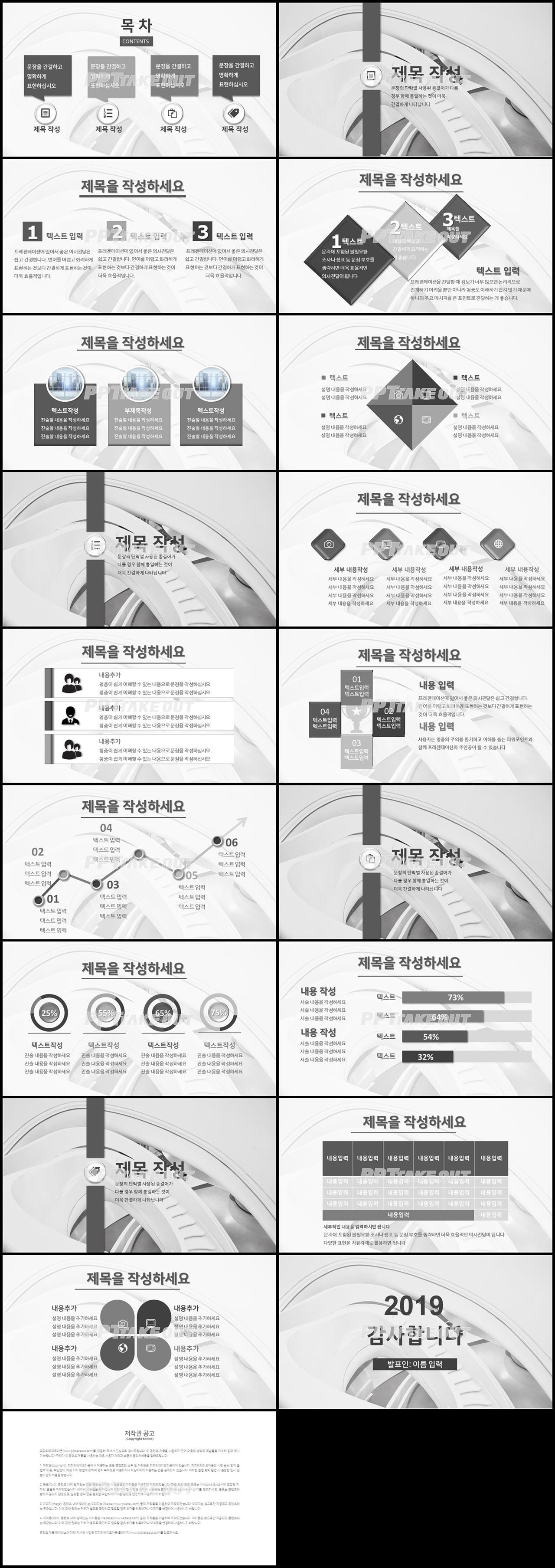 사업보고서 은색 현대적인 프레젠테이션 피피티배경 만들기 상세보기