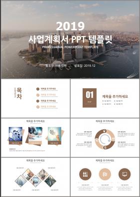 사업제안 브라운 화려한 고퀄리티 피피티탬플릿 제작
