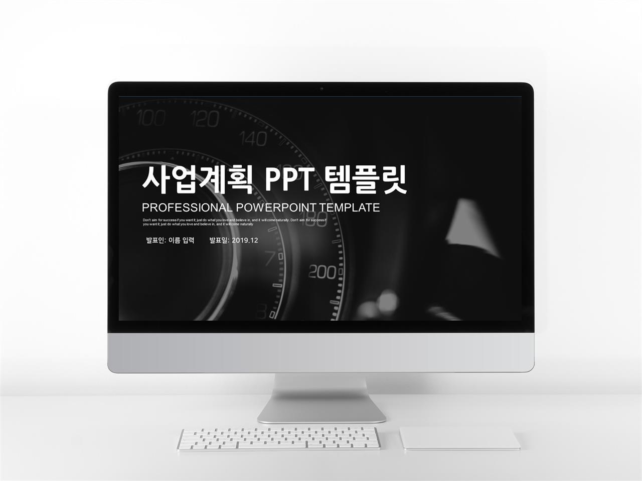 사업보고 검정색 캄캄한 고급형 POWERPOINT템플릿 디자인 미리보기