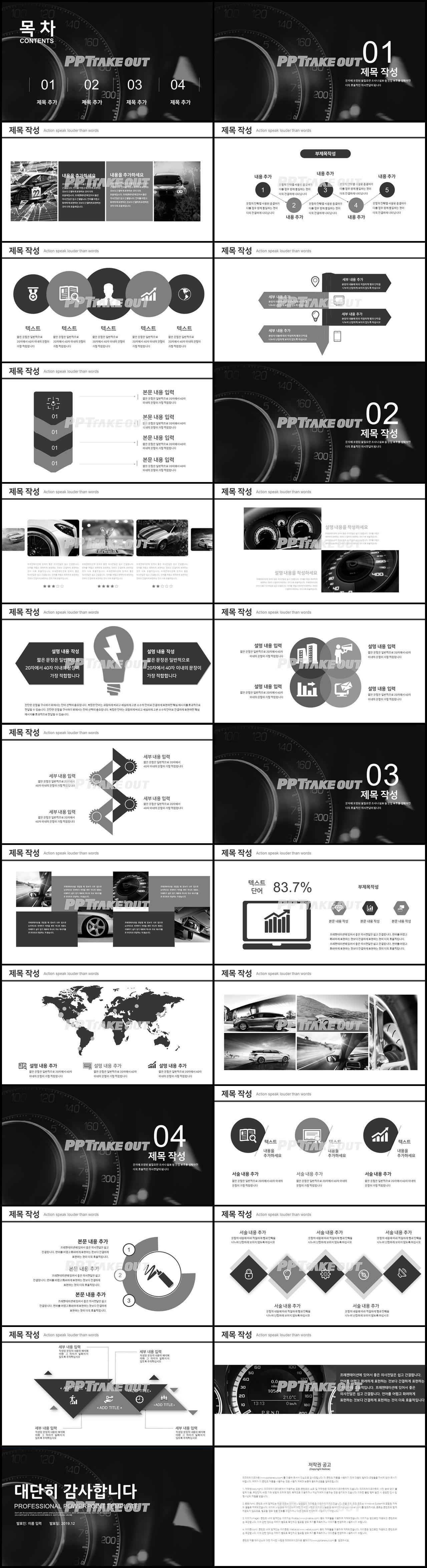 사업보고 검정색 캄캄한 고급형 POWERPOINT템플릿 디자인 상세보기
