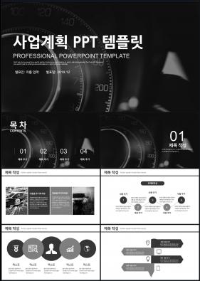 사업보고 검정색 캄캄한 고급형 POWERPOINT템플릿 디자인