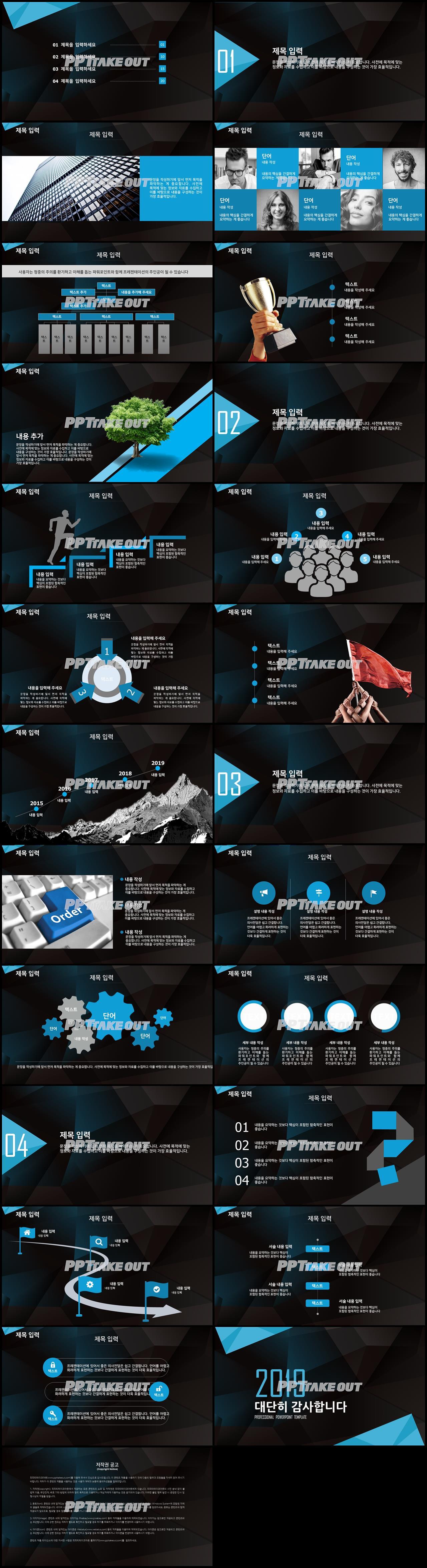 사업보고서 파랑색 심플한 고급스럽운 POWERPOINT테마 사이트 상세보기