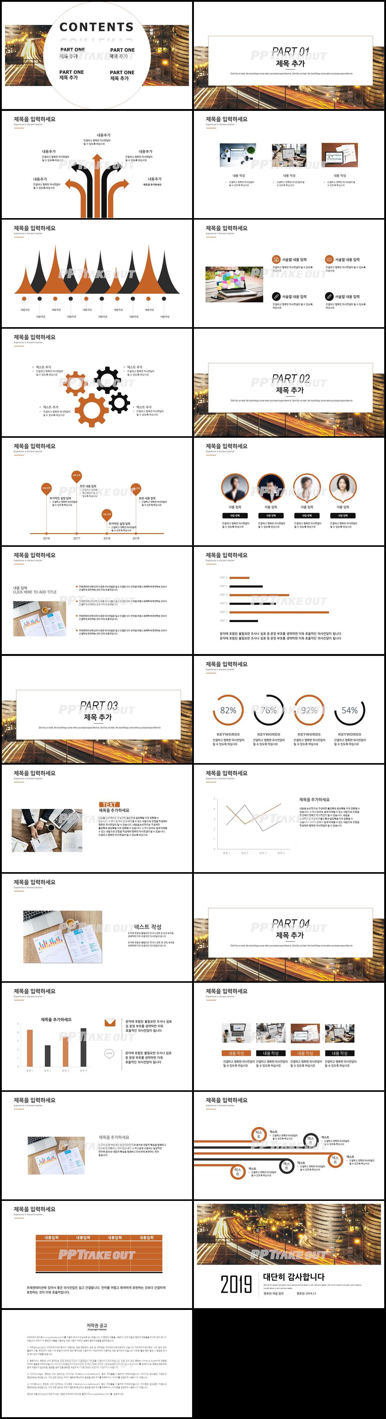 사업제안서 등황색 스타일 나는 프레젠테이션 POWERPOINT서식 만들기 상세보기