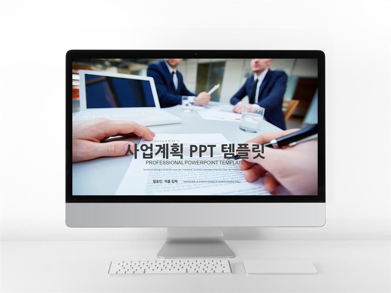 사업계획 검은색 폼나는 다양한 주제에 어울리는 POWERPOINT탬플릿 디자인 미리보기