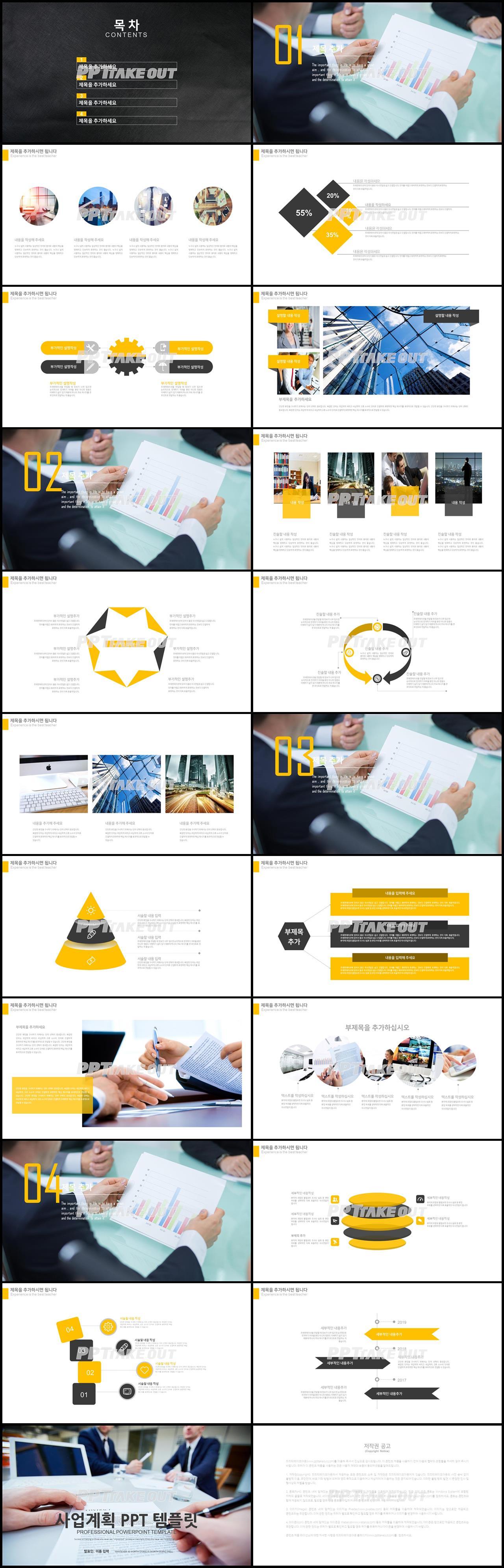 사업계획 검은색 폼나는 다양한 주제에 어울리는 POWERPOINT탬플릿 디자인 상세보기