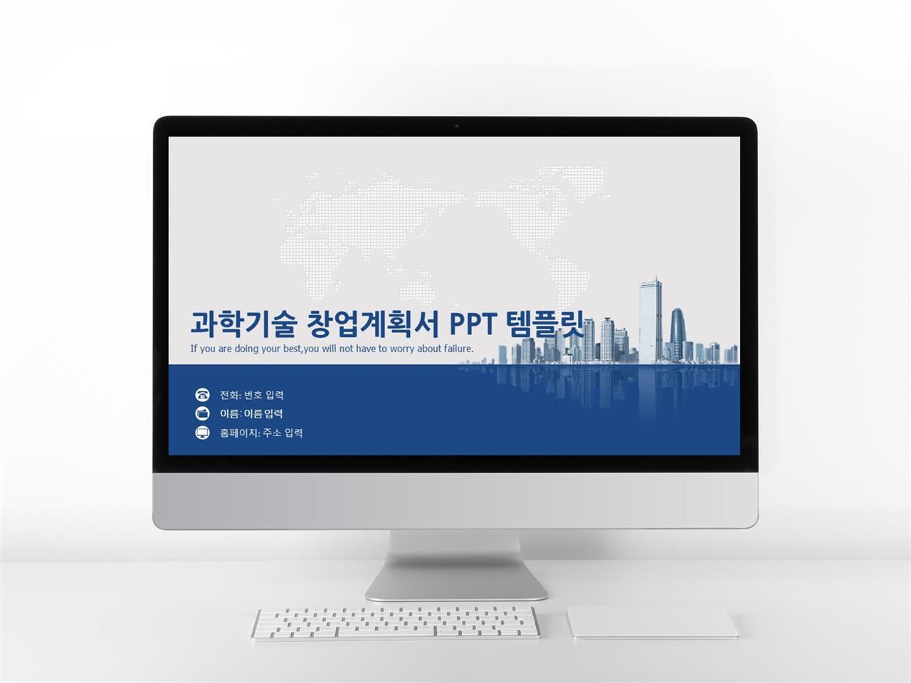 사업계획서 블루 간략한 프로급 PPT템플릿 사이트 미리보기