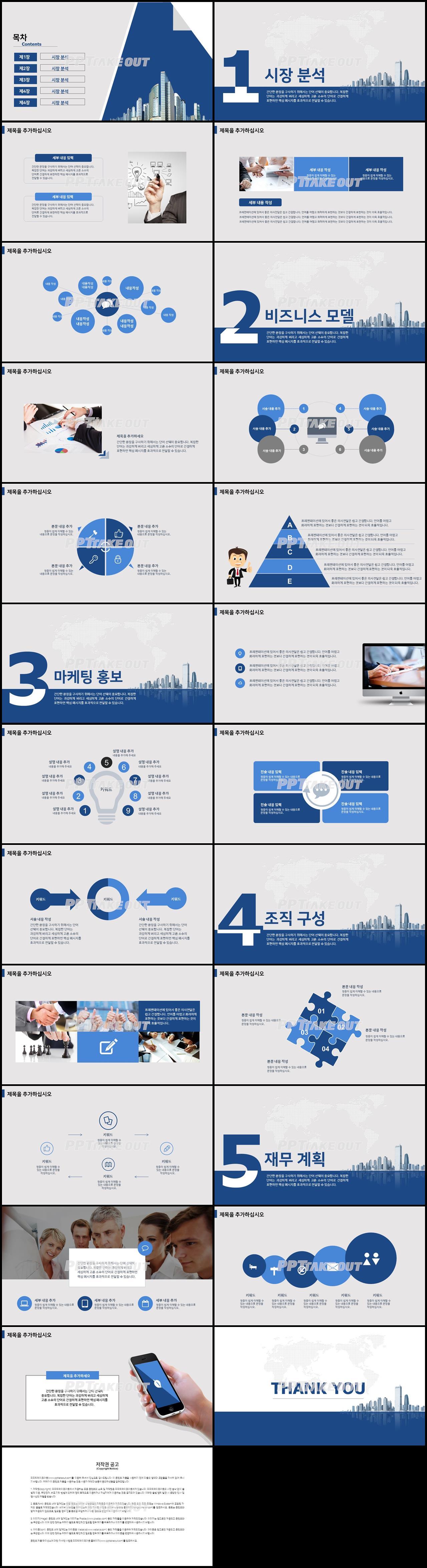 사업계획서 블루 간략한 프로급 PPT템플릿 사이트 상세보기