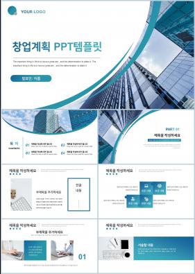 사업보고 파랑색 현대적인 멋진 PPT탬플릿 다운로드