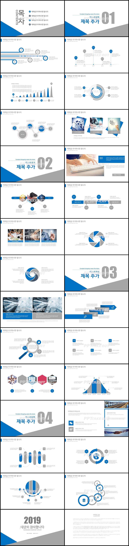 사업투자기획 하늘색 알뜰한 멋진 피피티템플릿 다운로드 상세보기