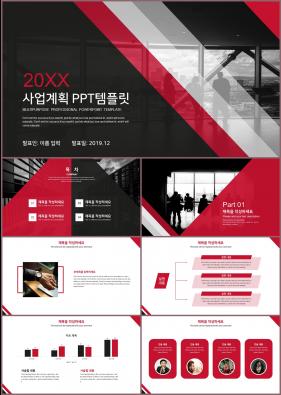 사업보고 빨간색 세련된 프로급 PPT서식 사이트