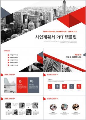 사업계획 빨간색 세련된 멋진 파워포인트배경 다운로드