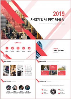 사업보고 붉은색 화려한 다양한 주제에 어울리는 POWERPOINT양식 디자인