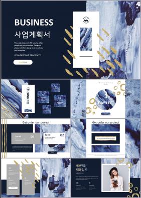 사업제안서 푸른색 수채화 매력적인 PPT탬플릿 제작
