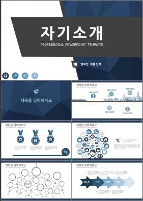 면접발표 푸른색 단조로운 고급스럽운 PPT탬플릿 사이트