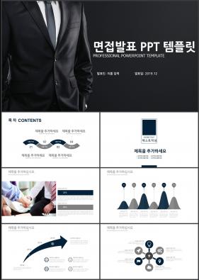 자기소개서 검정색 화려한 고퀄리티 피피티양식 제작