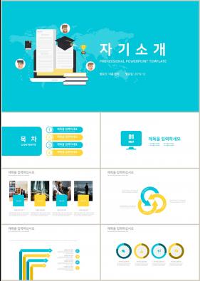 자기소개서 파랑색 캐릭터 고퀄리티 POWERPOINT샘플 제작