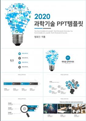 IT과학 남색 산뜻한 고급스럽운 PPT양식 사이트
