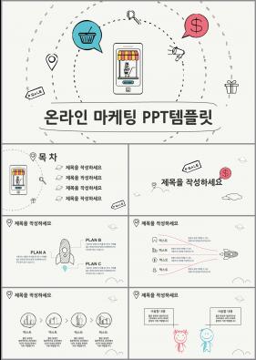 산업혁명 그레이 애니메이션 매력적인 피피티템플릿 제작