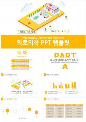 병원의학 노란색 간편한 고퀄리티 POWERPOINT템플릿 제작