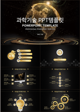 IT기술 노란색 어두운 매력적인 피피티샘플 제작