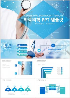 병원의학 블루 현대적인 매력적인 피피티샘플 제작